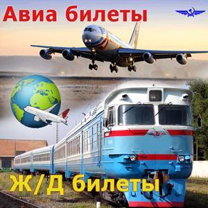 Авиа- и ж/д билеты Тюкалинска