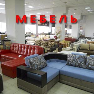 Магазины мебели Тюкалинска