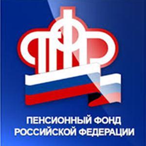 Пенсионные фонды Тюкалинска