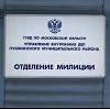 Отделения полиции в Тюкалинске