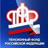 Пенсионные фонды в Тюкалинске